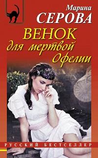 Марина Серова «Венок для мертвой Офелии»