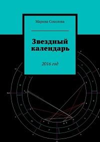 Марина Соколова «Звездный календарь. 2016 год»