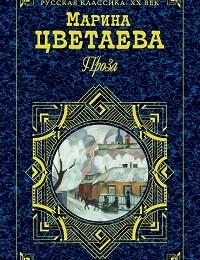 Марина Цветаева «Проза (сборник)»