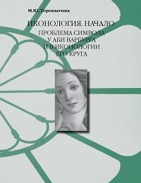 Марина Торопыгина «Иконология. Начало. Проблема символа у Аби Варбурга и в иконологии его круга»