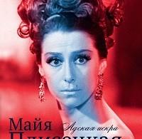 Мария Баганова «Майя Плисецкая»