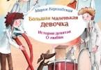 Мария Бершадская «Про любовь»