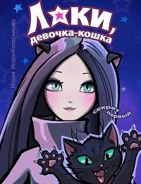 Мария Инари-Колесникова «Лаки, девочка-кошка»