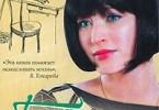 Мария Метлицкая «Главные роли (сборник)»