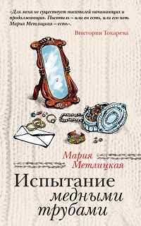 Мария Метлицкая «Испытание медными трубами (сборник)»