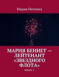 Мария Непеина «Мария Беннет – лейтенант «Звездного флота»»