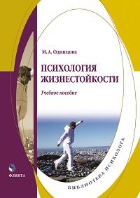 Мария Одинцова «Психология жизнестойкости»