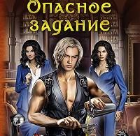 Мария Орехова, Кира Стрельникова «Опасное задание»