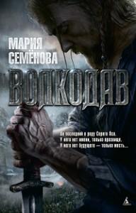 Мария Семёнова «Волкодав»