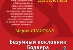 Мария Спасская «Безумный поклонник Бодлера»