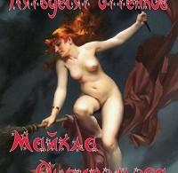 Марк Довлатов «Пятьдесят оттенков Майкла Дуридомова»