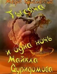 Марк Довлатов «Тысяча и одна ночь Майкла Дуридомова»