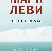 Марк Леви «Сильнее страха»