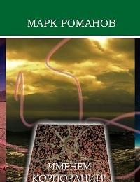 Марк Романов «Именем Корпорации!»