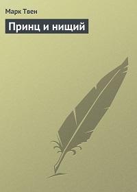 Марк Твен «Принц и нищий»