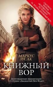 Маркус Зусак «Книжный вор»