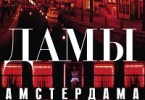Мартина Фоккенс, Луиза Фоккенс «Дамы Амстердама. Жизнь в витрине. Откровенные истории квартала «красных фонарей»»