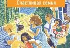 Маша Трауб «Счастливая семья (сборник)»