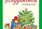 Майкл Бонд «Медвежонок Паддингтон и Рождество»