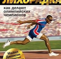 Майкл Джонсон «Золотая лихорадка. Как делают олимпийских чемпионов»