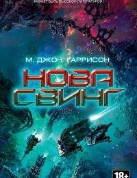 Майкл Гаррисон «Нова Свинг»
