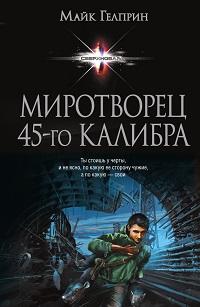 Майкл Гелприн «Миротворец 45-го калибра (сборник)»