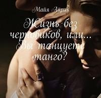 Майя Айриs «Жизнь без черновиков, или… Вы танцуете танго?»