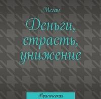 Меган «Деньги, страсть, унижение»