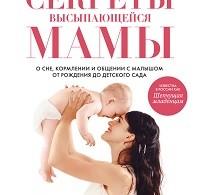 Мелинда Блау, Трейси Хогг «Секреты высыпающейся мамы. Осне, кормлении иобщении смалышом отрождения додетского сада»
