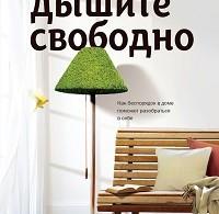 Мелва Грин, Лорен Розенфилд «Дышите свободно. Как беспорядок в доме поможет разобраться в себе»
