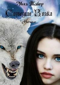 Миа Тавор «Созвездие Волка. Начало»