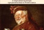 Михаил Бахтин «Творчество Франсуа Рабле и народная культура средневековья и Ренессанса»