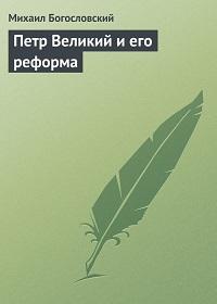 Михаил Богословский «Петр Великий и его реформа»