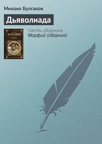 Михаил Булгаков «Дьяволиада»