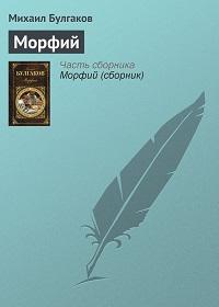 Михаил Булгаков «Морфий»