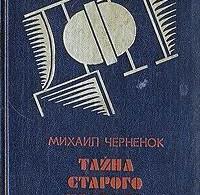 Михаил Черненок «Тайна старого колодца»
