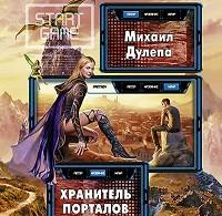 Михаил Дулепа «Хранитель Порталов»