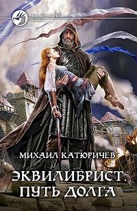 Михаил Катюричев «Эквилибрист. Путь долга»