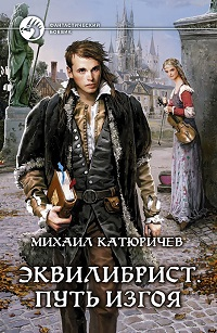 Михаил Катюричев «Эквилибрист. Путь изгоя»