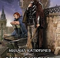 Михаил Катюричев «Эквилибрист. Путь силы»