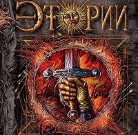 Михаил Костин «Опаленные войной»