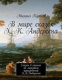 Михаил Курсеев «Вмире сказок Х. К. Андерсена»