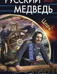 Михаил Ланцов «Русский медведь. Царь»