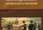 Михаил Лермонтов «Герой нашего времени»