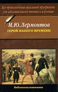 «Герой нашего времени» Михаил Лермонтов