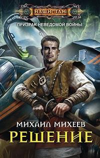 Михаил Михеев «Решение»