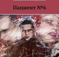 Михаил Полежаев «Пациент №6»