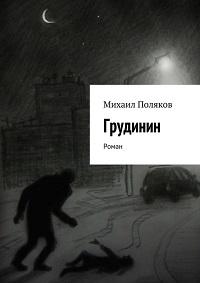 Михаил Поляков «Грудинин»