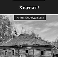 Михаил Поляков «Хватит!»
