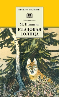 Михаил Пришвин «Кладовая солнца (сборник)»